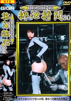 HEROINE排泄拷問30