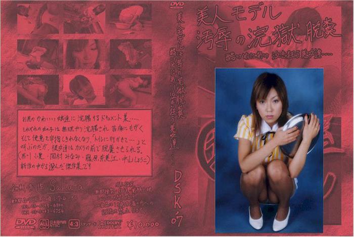坂田の部屋 美人モデル汚辱の浣獄脱糞