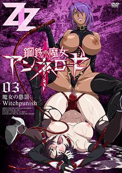 鋼鉄の魔女アンネローゼ03 魔女の懲罰:Witchpunish