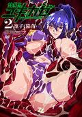 対魔忍ユキカゼ2 凜子、陥落
