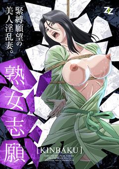 【アニメ動画】準熟女志願-[KINBAKU]