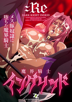 魔界騎士イングリッド:Re 〜メス豚奴隷に堕ちた魔界騎士〜