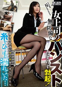 【マニアック動画】女上司の無防備なパンストにたまらず勃起!