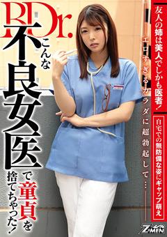【新村あかり動画】友人の姉は医者!こんな不良女医で童貞を捨てちゃった! -素人