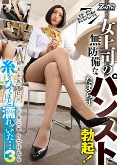 【吉澤ひかり動画】女上司の無防備なパンストにたまらず勃起!-3 -マニアック