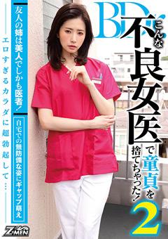 【吉澤ひかり動画】友人の姉は医者!こんな不良女医で童貞を捨てちゃった2 -素人