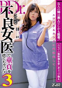 【岬あずさ動画】友人の姉は医者!こんな不良女医で童貞を捨てちゃった3 -素人