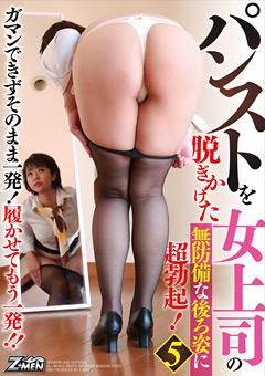 【赤瀬尚子動画】パンストを脱ぎかけた女上司の無防備な後ろ姿に超勃起-5 -マニアック