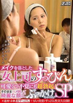 【通野未帆動画】メイクを落とした女上司のすっぴんが可愛くて超勃起!SP -AV女優